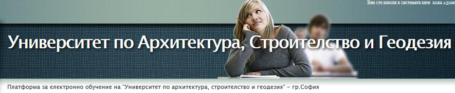 e-learn.uacg.bg