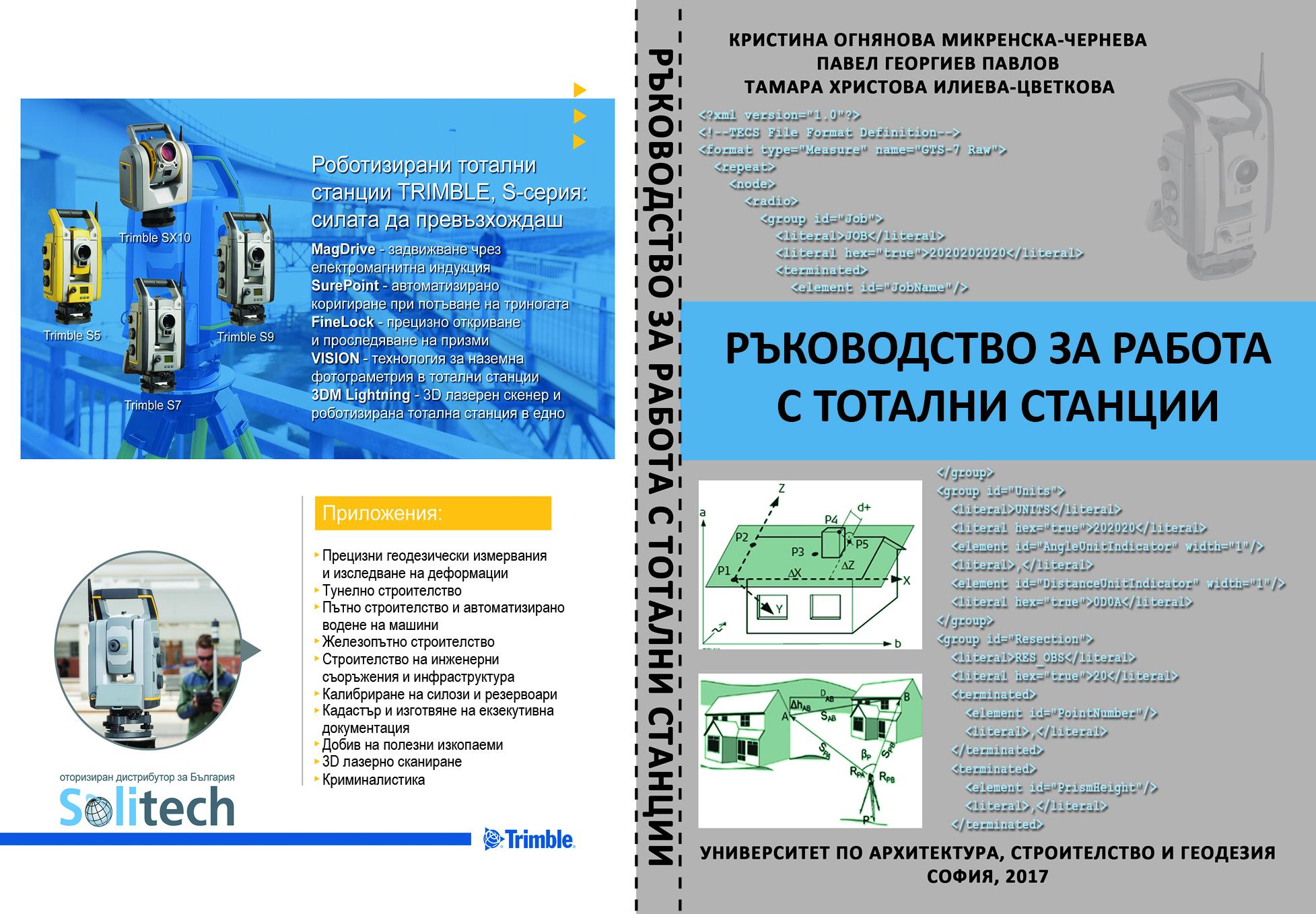 UACEG - Faculties - Faculty of Geodesy - Phone book - Assoc  Prof
